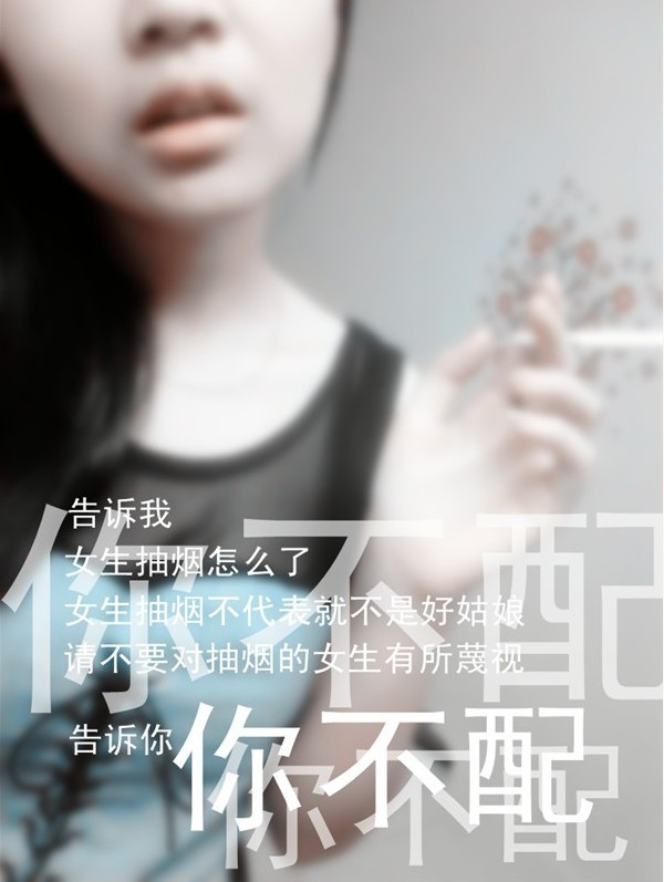 有没有抽烟的女孩子