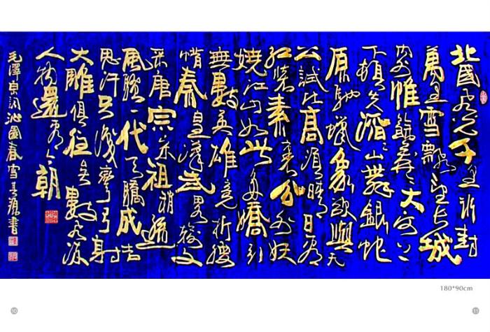 青州市书画名家作品欣赏图片