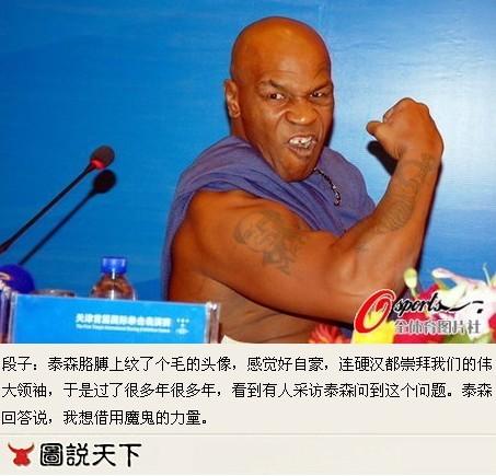 拳王泰森的纹身为什么要刺毛主席和切·格瓦拉?图片