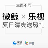上海CJ结束,乐视&微鲸继续送豪礼!