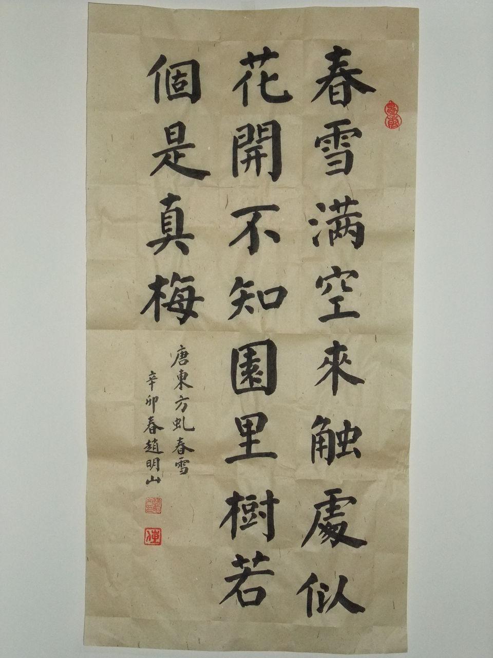 颜体集字古诗书法作品图片展示图片