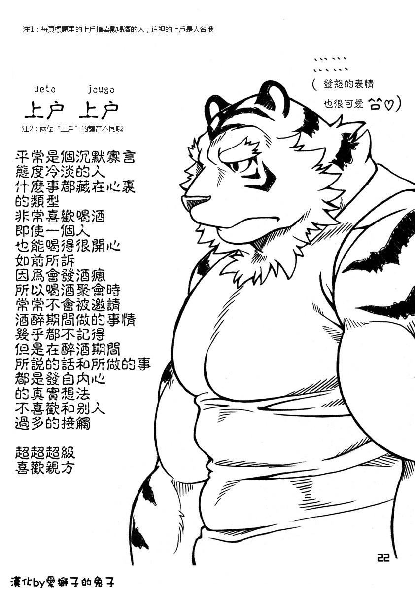 虎兽人肌肉汁源_肌肉动漫虎兽人_晶蝶素材网