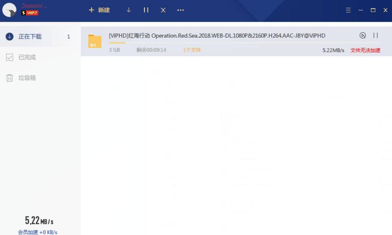 迅雷U享版3.0.1VIP完美破解年费SVIP7