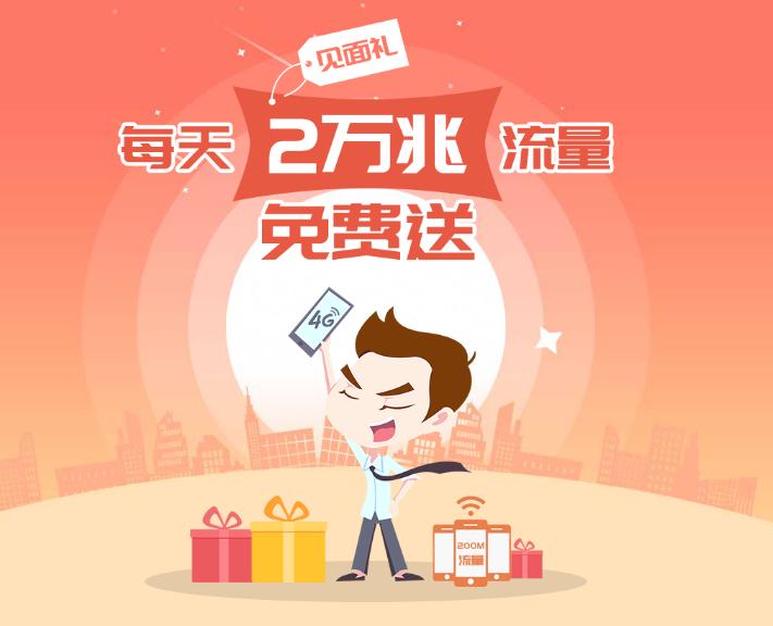 【#中信信用卡#】每天2万兆流量免费送/