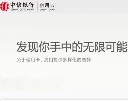 """【#信用卡#】中信信用卡申请大全,引爆""""洪荒之力""""/"""