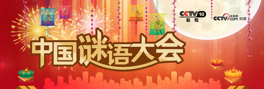 【中央电视台】首届《中国谜语大会》谜语征集启事/