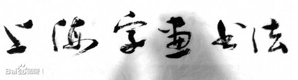首届qq上海字画书法群图片