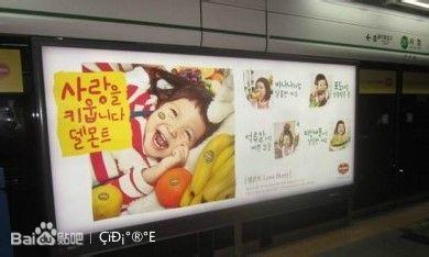 】小爱的地铁广告牌图片