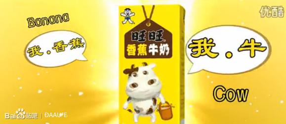 你们看旺旺香蕉牛奶那个广告没?图片