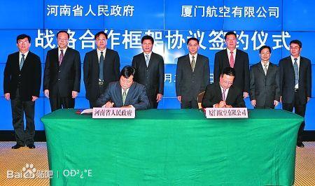 与厦航空公司签署合作协议