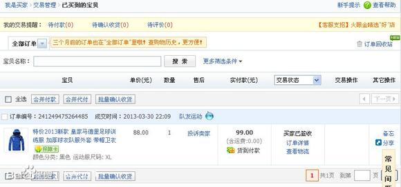 淘宝怎样给买家评价_淘宝网上怎么给卖家 评价 啊?昨天确认交易成功的!