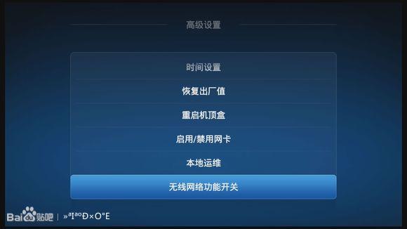 华为EC6108V9系列升级后关闭wifi和应用入口解决方法