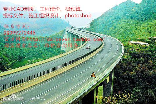 沈四高速中标单位 项目部详细地址 公路工程吧 百度贴吧 高清图片