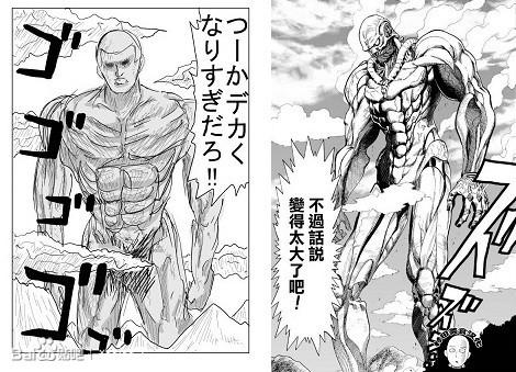 漫画一拳超人专题图片