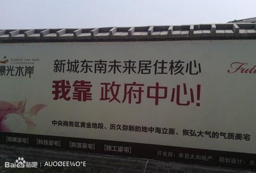 单县太和地产雷人广告语图片