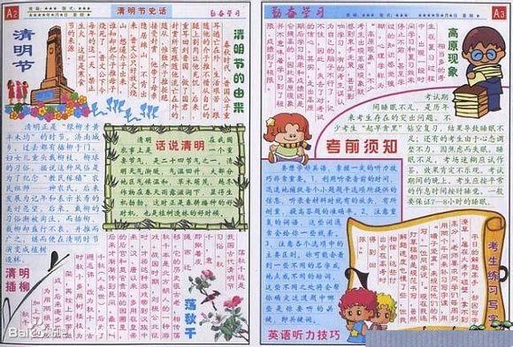 作为中华民族的传统节日,也是二十四节气之一,它具有独特的魅力.