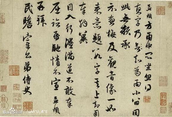 中国古代书法家--书圣王羲之第一图片
