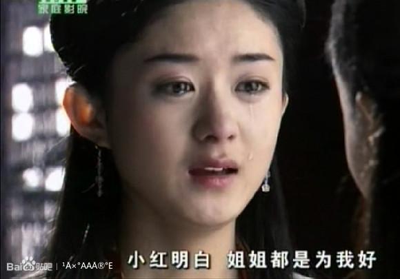 【图片】古装美女流泪