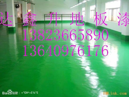 环氧树脂地板漆 深圳地板漆销售 装修公司吧 百度贴吧 高清图片