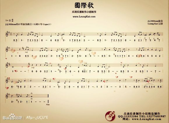 谁有国际歌的简谱啊_蓝调口琴吧_百度贴吧图片