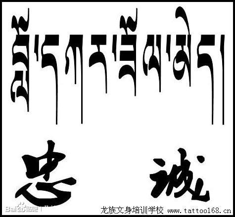 梵文 翻译纹身图片图片