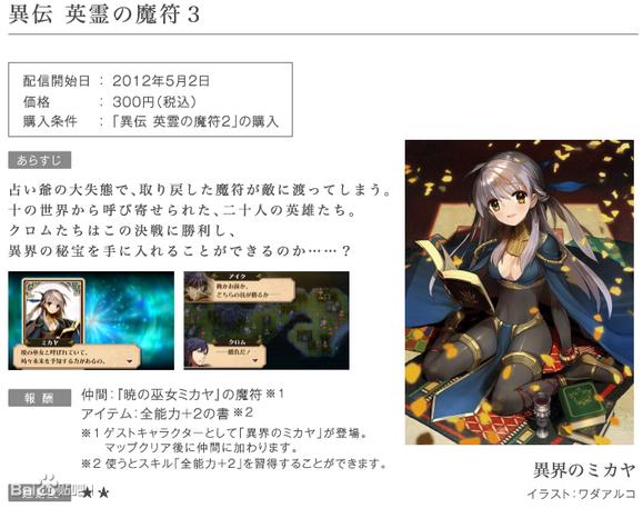 火焰之纹章下载游戏图片