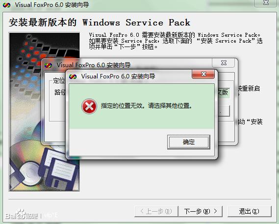 vfp6.0安装问题求大神指教