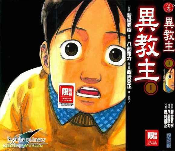 说到兔子漫的催眠作用在日本有一部 漫画 揭露这种行为