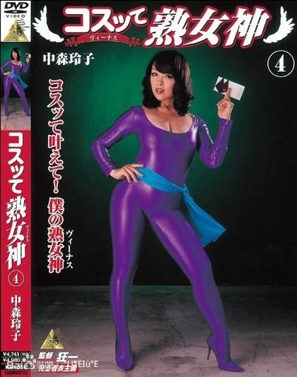 コスッて熟女神 4 中森玲子图片