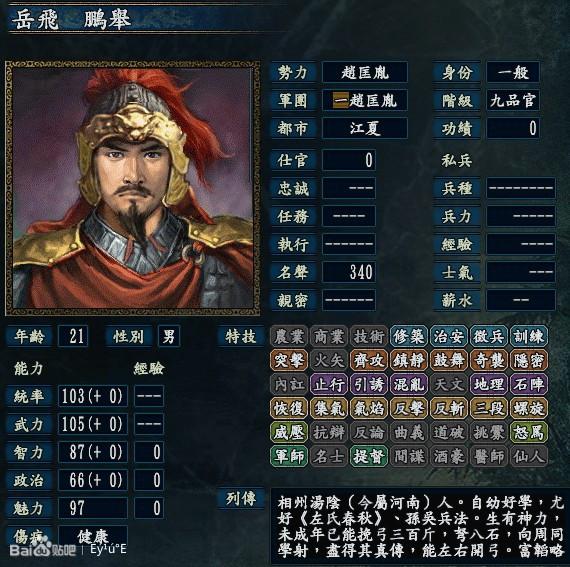 【三国志10修正beta0.2】历史名将五维排名图片