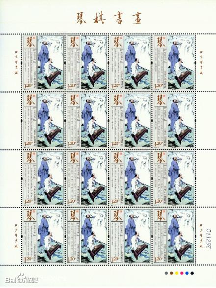 《琴棋书画》特种邮票大版张图片