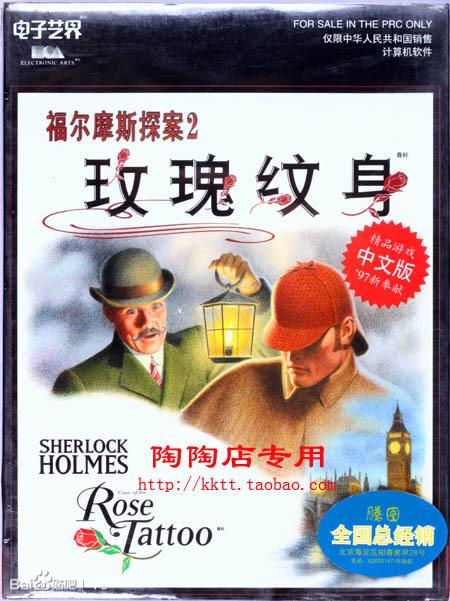 【推理解谜游戏】《福尔摩斯:玫瑰纹身》中文版下载图片