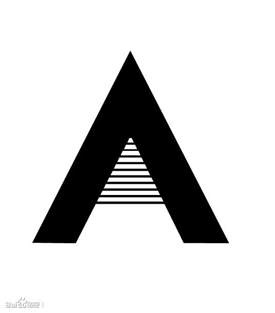 【设计分享】26个英文字母的创意设计随想图片