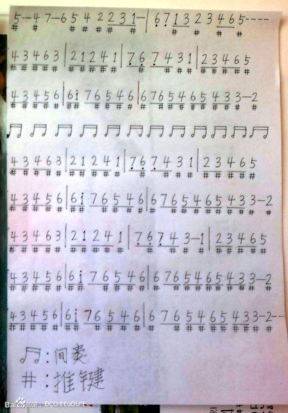 星之所在 半音阶口琴版简谱图片