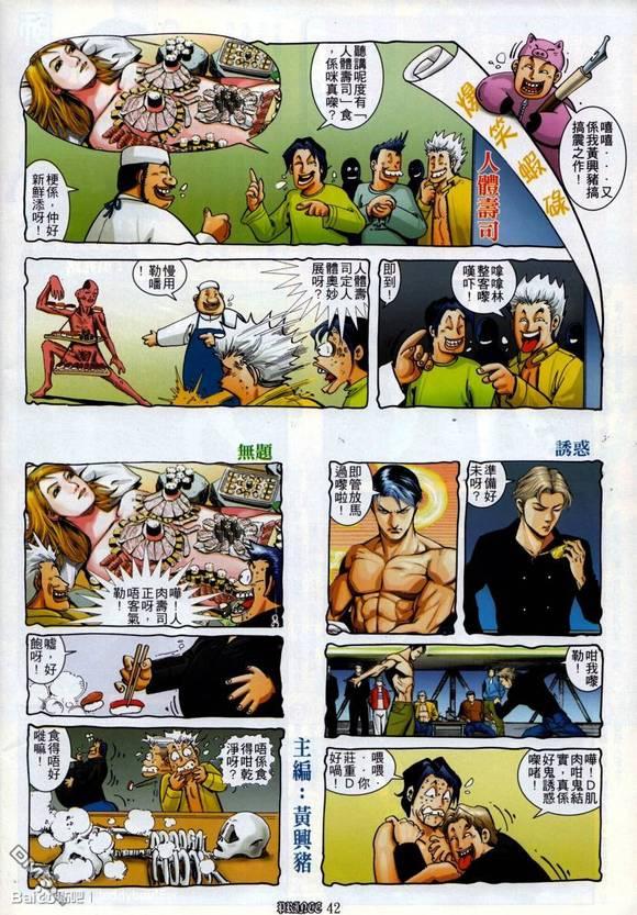 古惑仔人物外传-太子篇图片