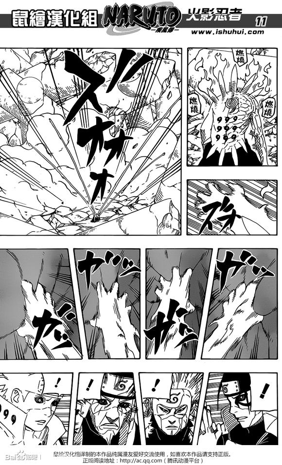 鼠绘汉化 火影忍者漫画638 十尾人柱力 带土 千手扉间吧 高清图片