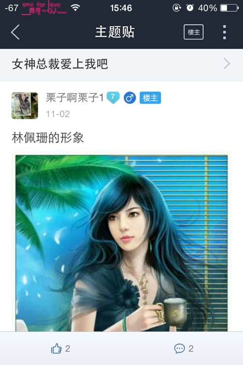 林若溪的形象 我的美女总裁老婆吧 竖