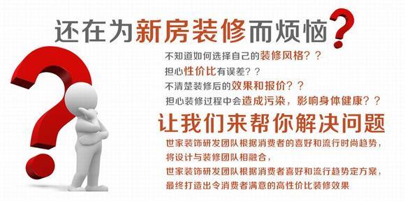 哈尔滨装修公司8月史上最强优惠 1980元水电全包 哈尔滨装高清图片