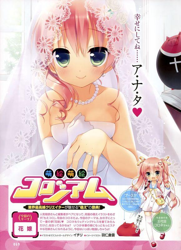 【福利】少女请嫁给我吧!「电击萌王」6月号美图图片