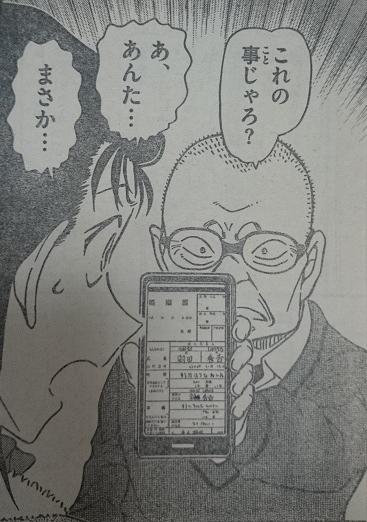 [SPOILER] Cap. 945 - 947  (Shukichi's Envelope Case)  81bed0177f3e6709fc7533e83cc79f3df8dc5563