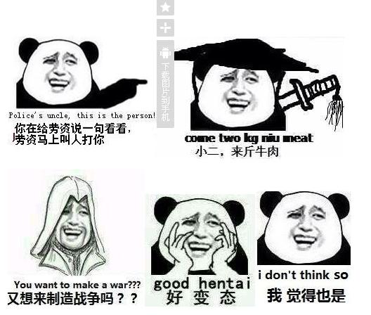 搞笑图 装b的图片 qq搞笑图片表情带字的 搞笑表情图片装b骂人