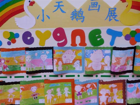 三立幼儿园美术作品展(图片)图片