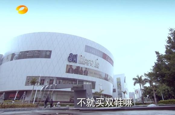 木喜购置行头的商场取景自厦门市SM新生活广场.-我家有喜 拍摄地