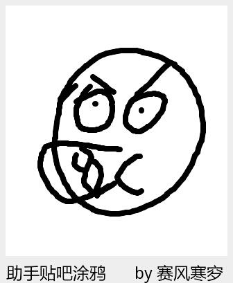 【140714】假如贴吧失去了气泡表情图片