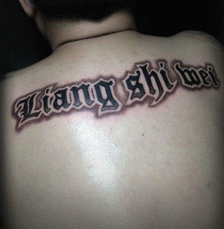 各类英文纹身 字体 风格