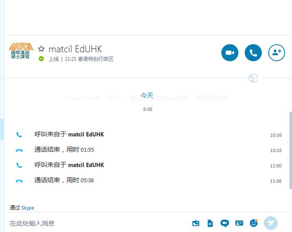 119汉语国际教育教学硕士Skype面试反馈