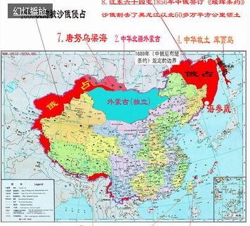 本占领我国领土地图图集 北斗地图高清卫星地图 俄国到底占领中国领