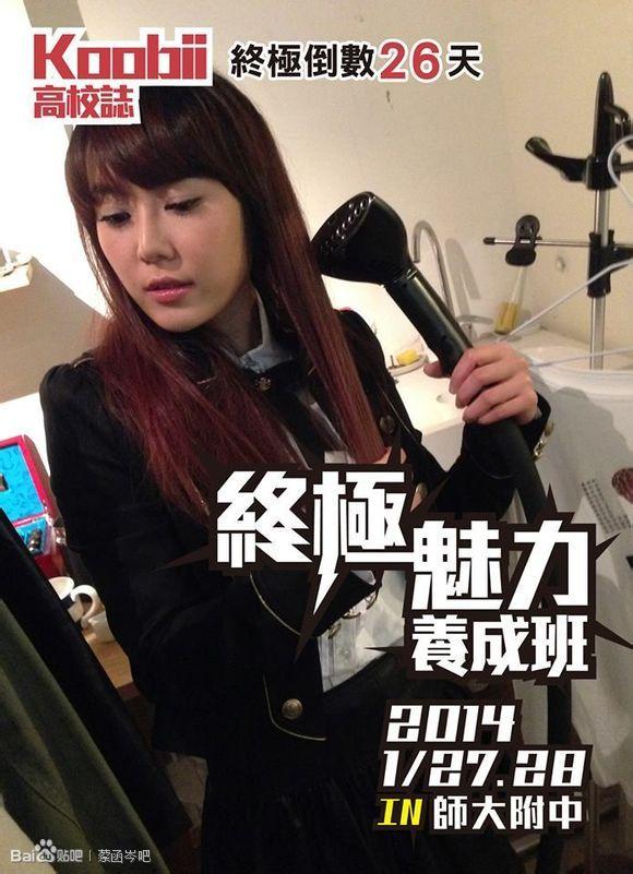 ‖140329◇排行榜‖台湾十五大魔幻美女排行榜!