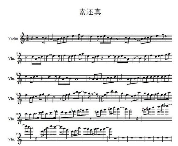 素还真钢琴曲曲谱图片