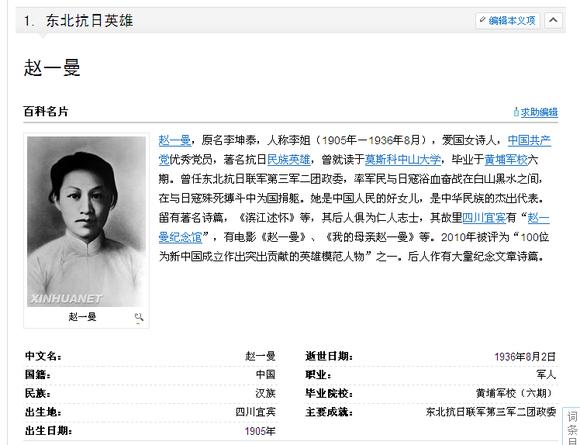 ... com 中年 女 烈 受刑 图片 赵 一曼 受刑 过程 图片
